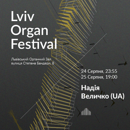 Organ Fest