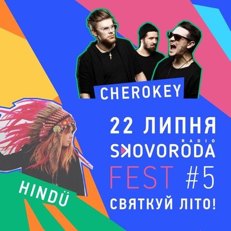 CHEROKEY, HINDU та круті DJ's